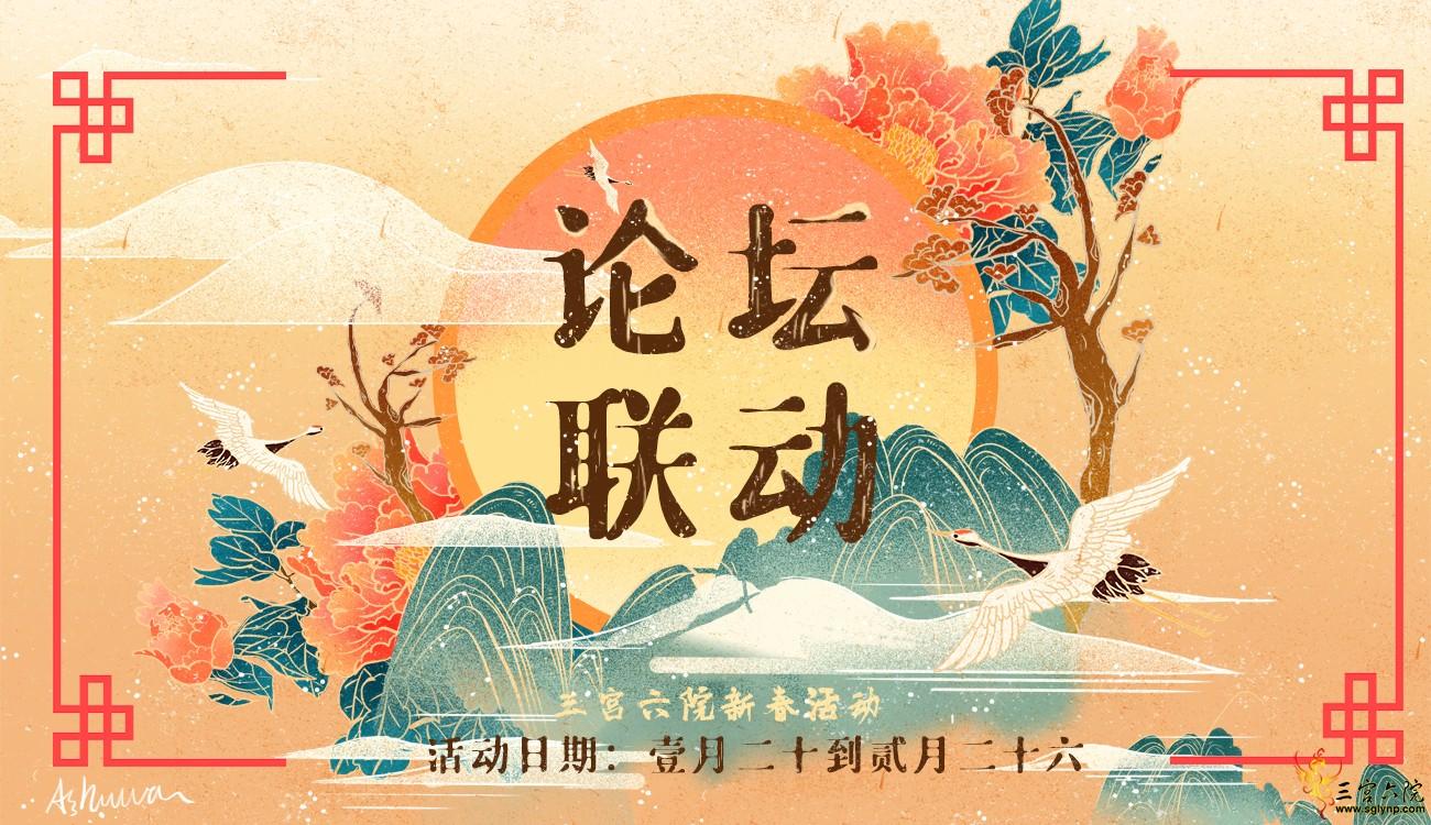 丹青-新春(放大字)(2).png