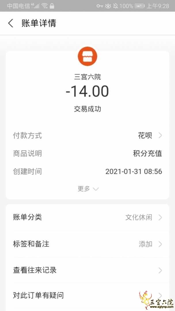 Screenshot_20210201_092851_com.eg.android.AlipayGphone.jpg