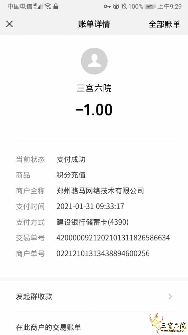 Screenshot_20210201_092927_com.tencent.mm.jpg