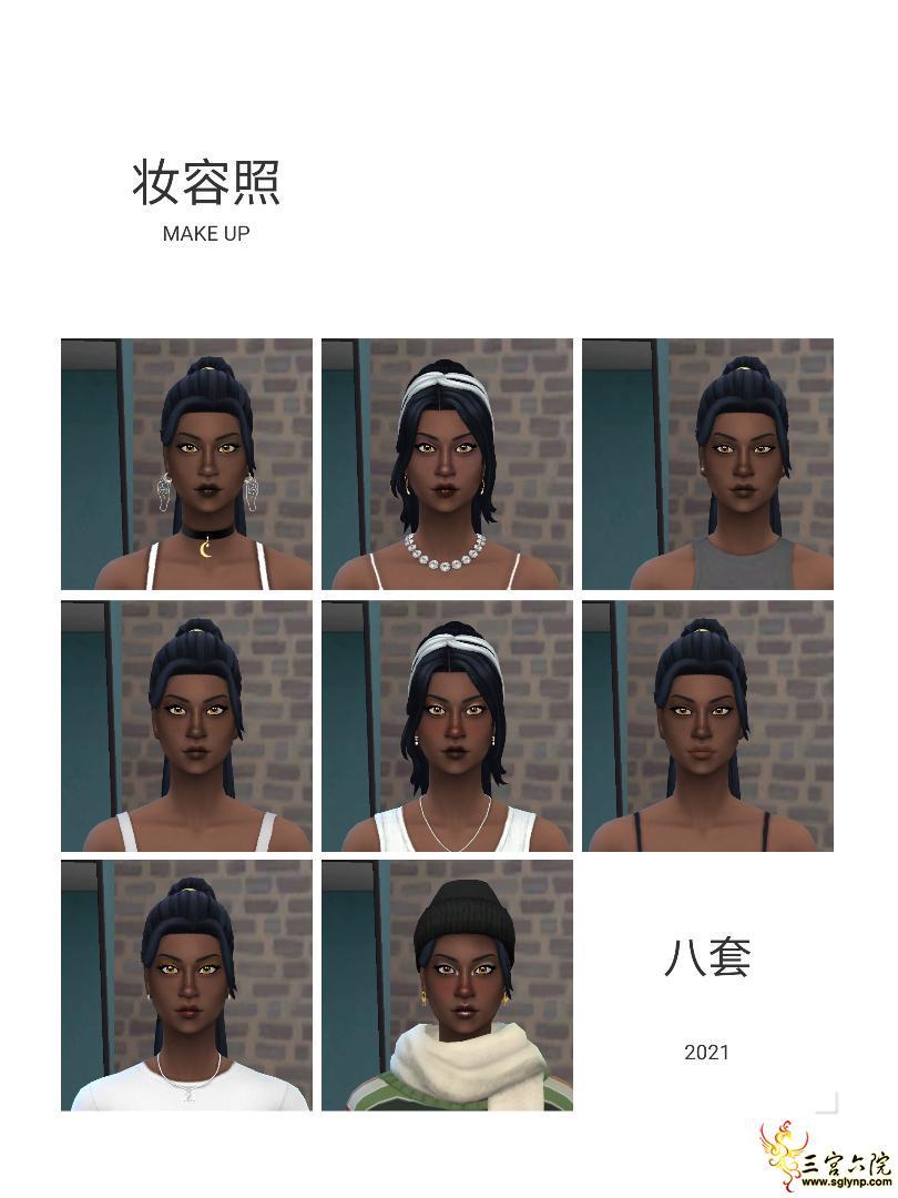 黑皮女演员妆容.jpg