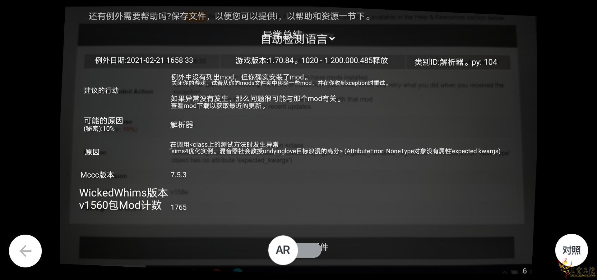 Screenshot_20210221_170017_com.youdao.dict.jpg