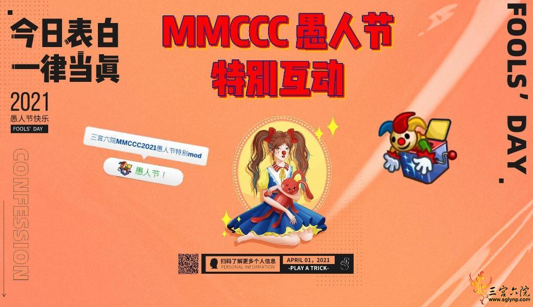 MMCCC愚人节互动.jpg