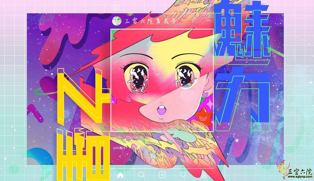 魅力之星-02.jpg