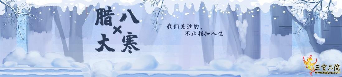 论坛头图——腊八×大寒.png