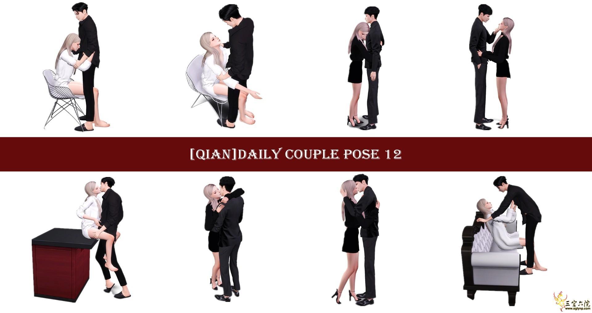 [Qian]Daily Couple pose 12.jpg