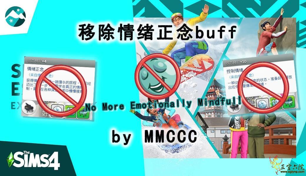 MMCCC_Remove_EmotionallyMindful.jpg