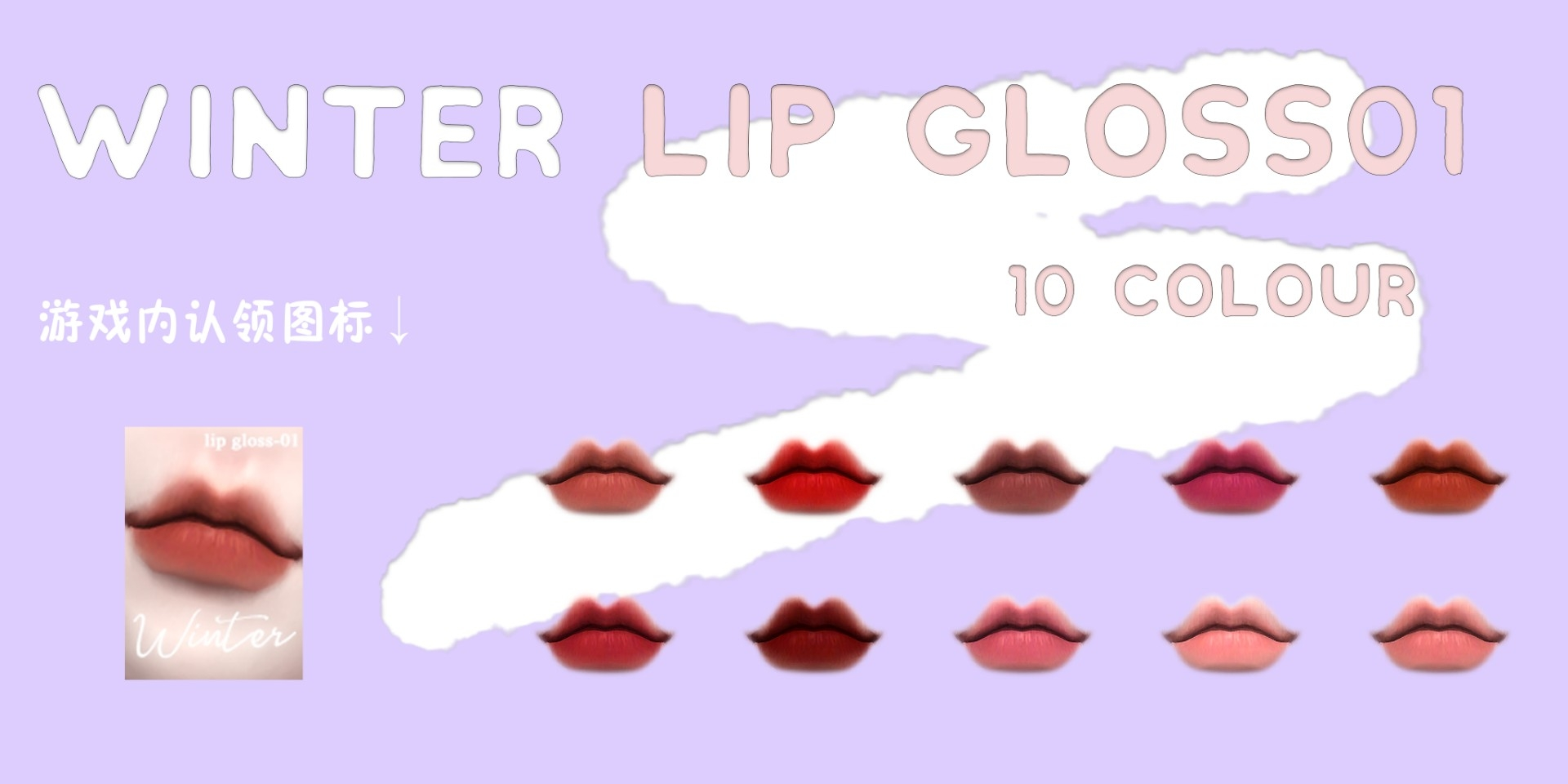 lip gloss01色板图.png