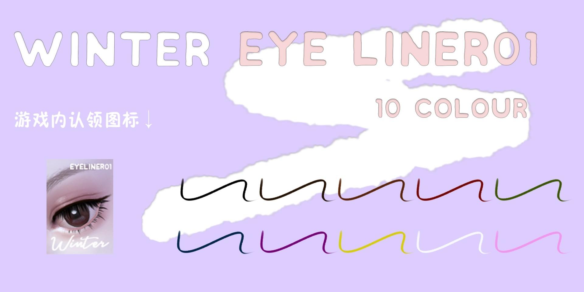 眼线色板图.png