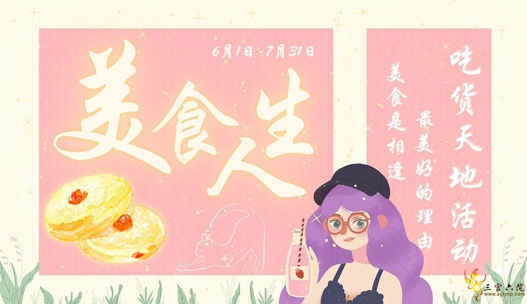 美食人生活动 海报.png