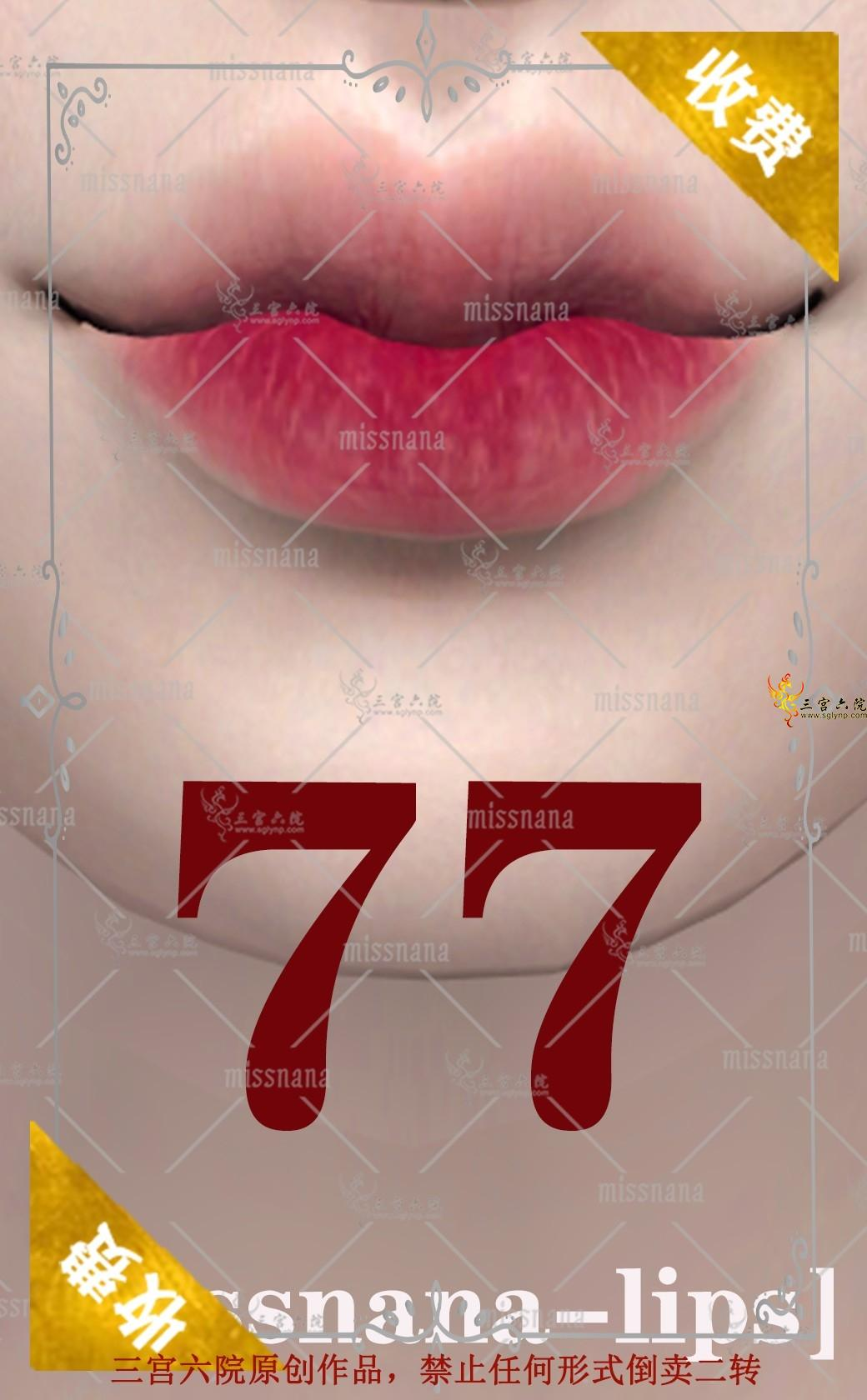 lip-77.png