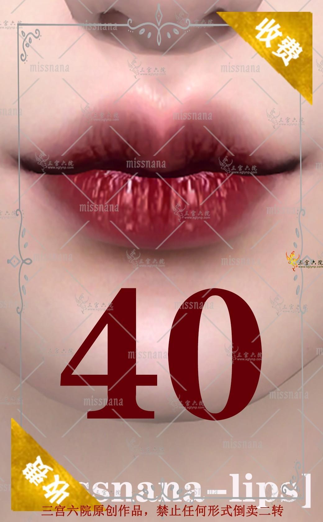 lip-40.png