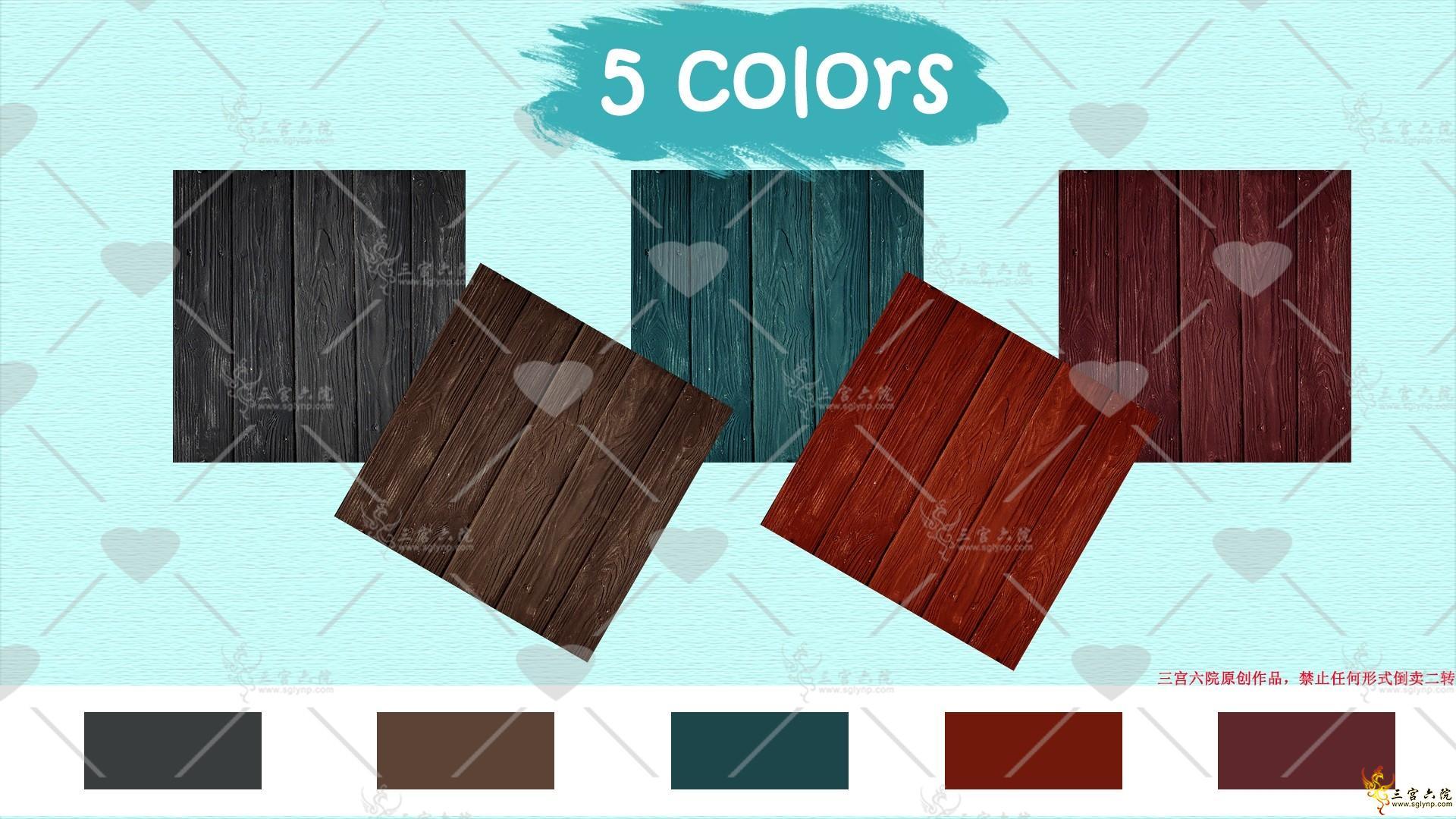 [xinxin]5色木地板.png