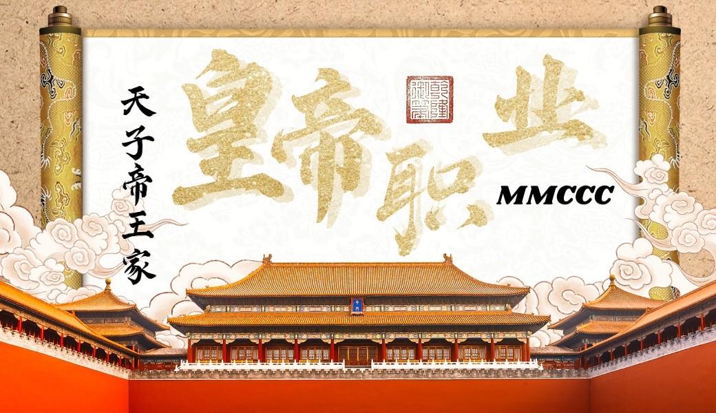 MMCCC皇帝职业.jpg