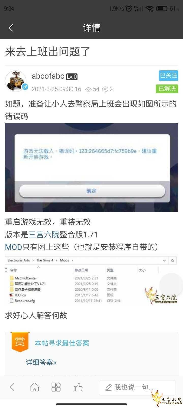 Screenshot_2021-07-22-09-34-45-547_com.o962063168.wuc.jpg