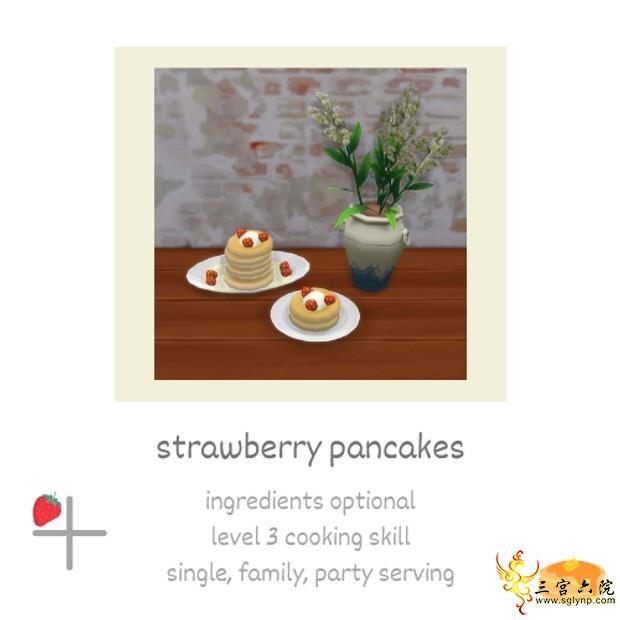 草莓煎饼.png