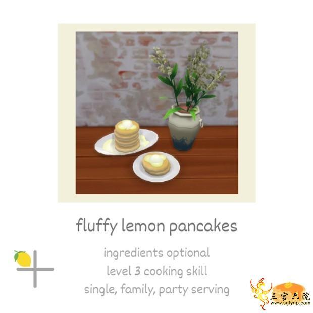 柠檬煎饼.png
