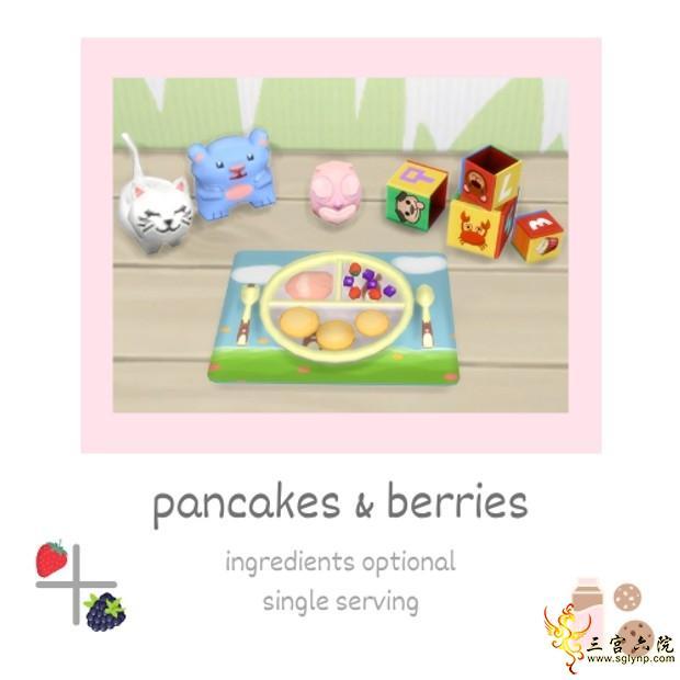 莓果煎饼.png