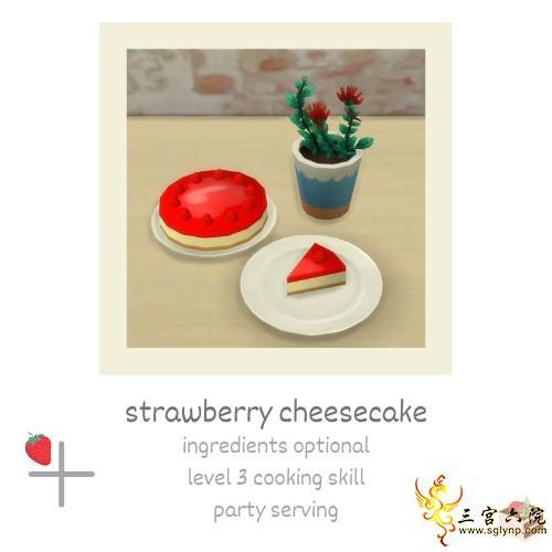 草莓芝士蛋糕.png