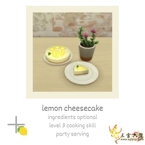 柠檬芝士蛋糕.png