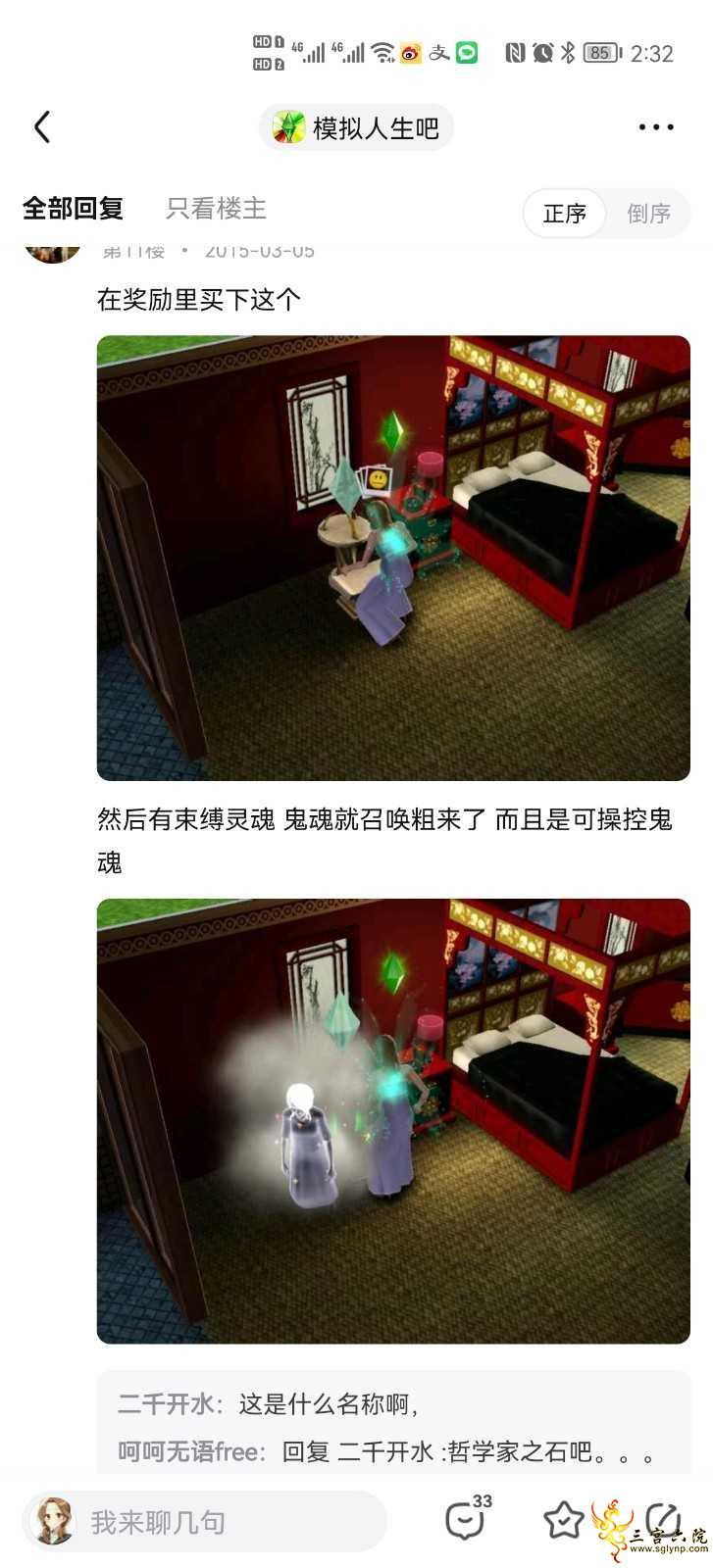 Screenshot_20210825_023259_com.baidu.tieba.jpg