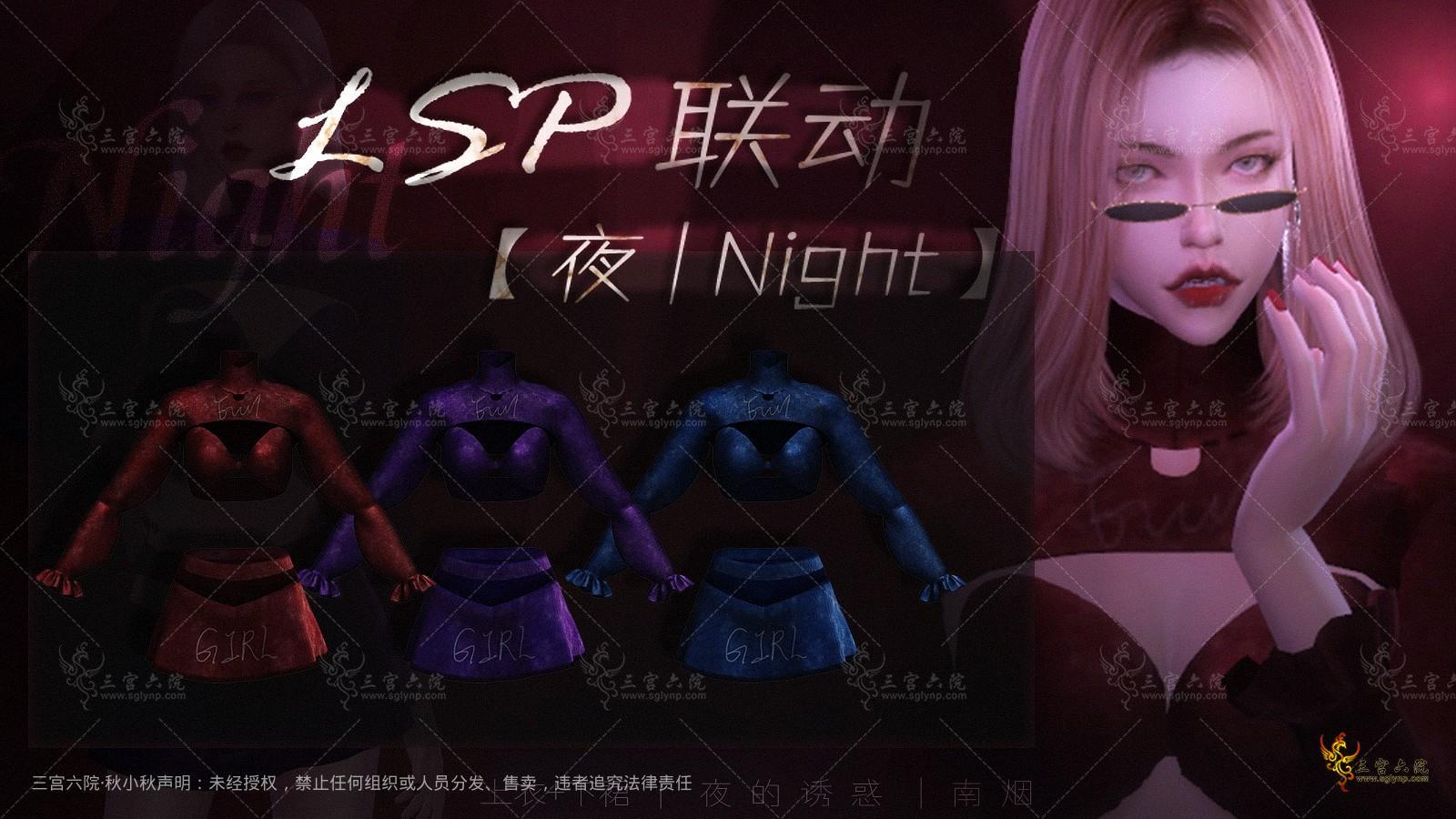 LSP联动-南烟-上衣 裙子封面大.jpg