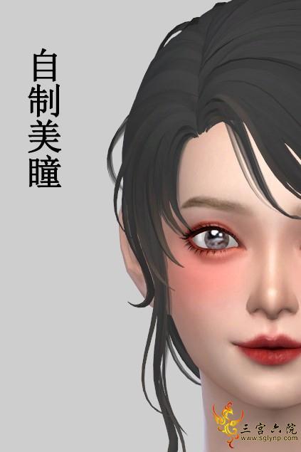 自制美瞳.png