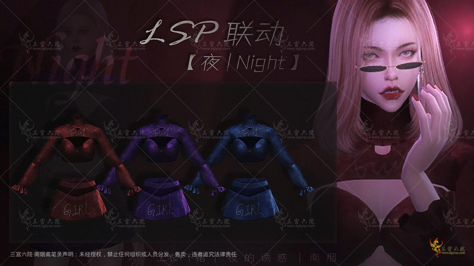 LSP联动-南烟-上衣 裙子封面.jpg