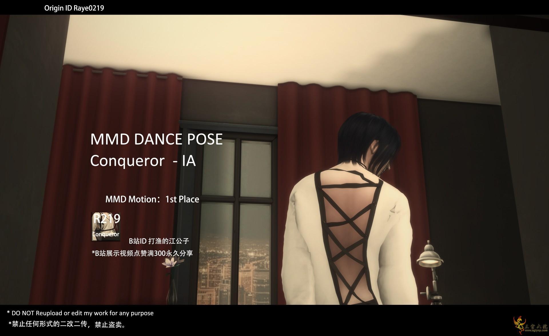 【R219】MMD Dance Pose Conqueror 02 .jpg