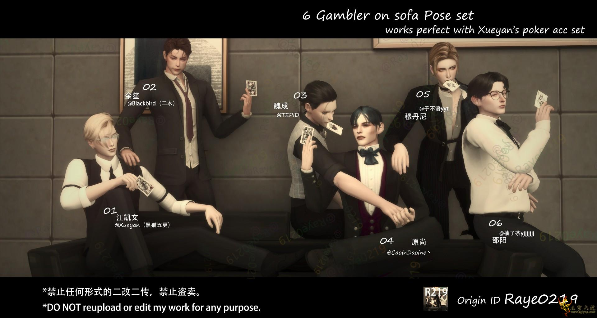 [R219] pose01【6 gambler on sofa】watermark.png