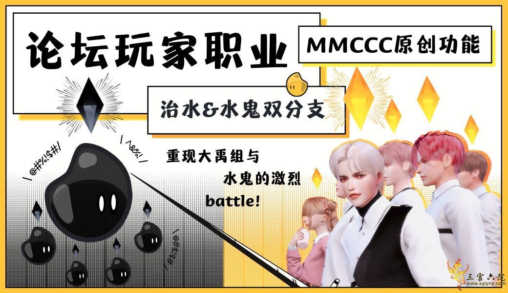 论坛玩家职业 海报.png