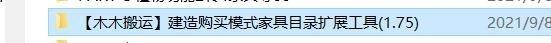 新建文件夹 (2) 2021_9_8 18_01_32_青蜂看图.jpg