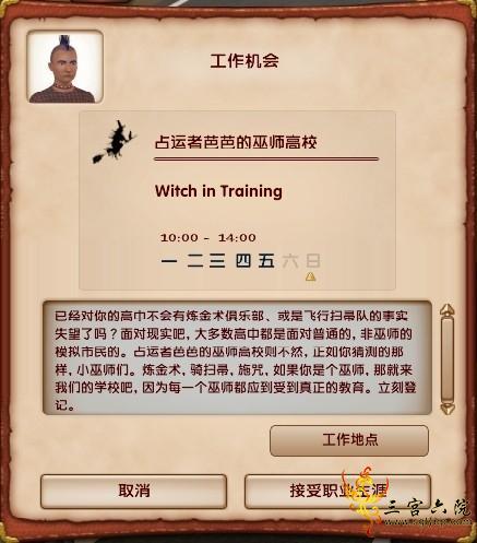 巫師高校.jpg