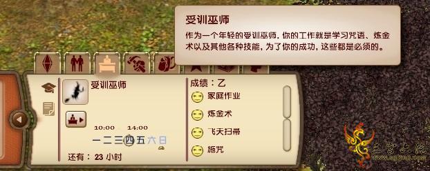 巫師小學 - 界面.jpg