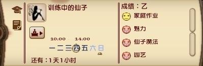 仙靈高中 - 界面.jpg