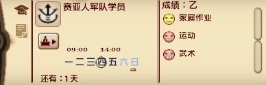 下級賽亞人 - 界面.jpg
