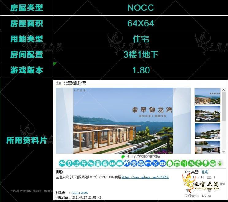 房屋信息.png