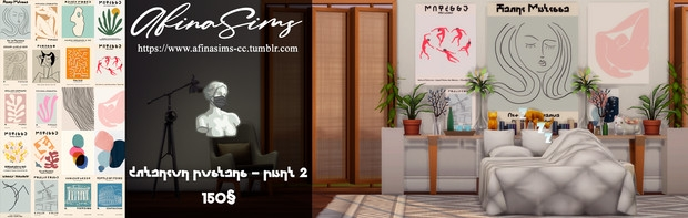 AfinaSims - Interior Posters - Part 2.png