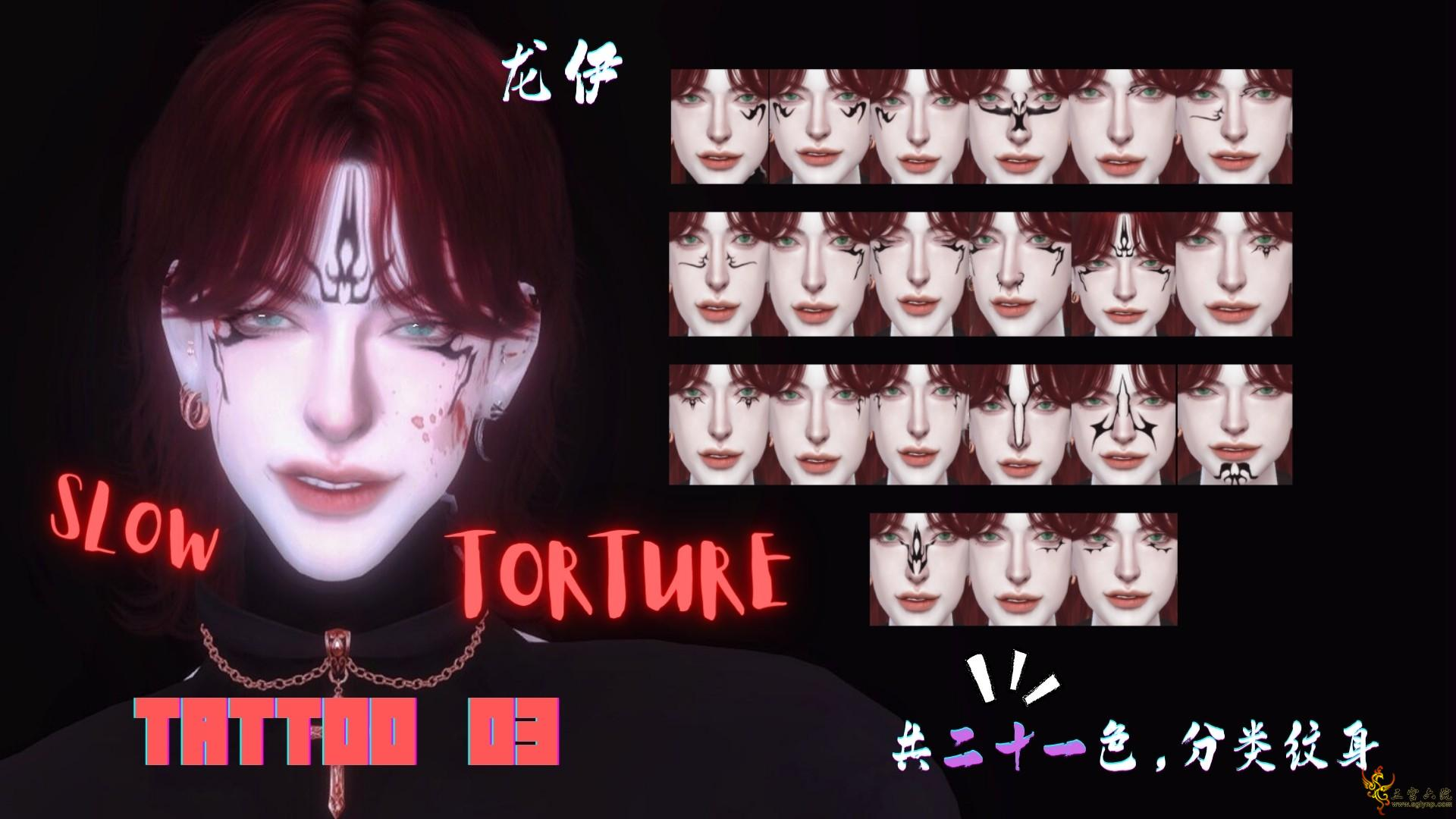 SLOW TORTURE全颜色.png