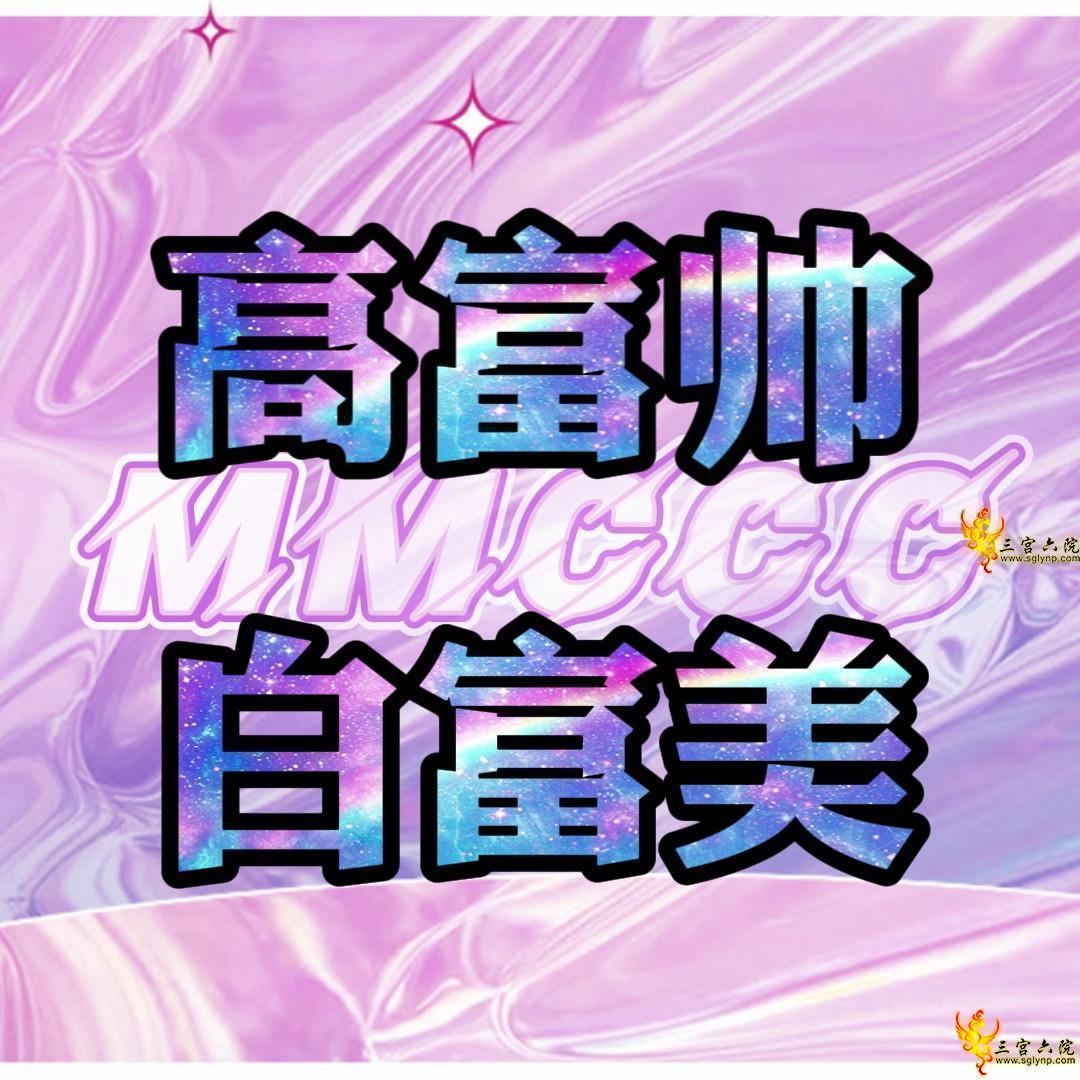 [MMCCC原创特征]高富帅&白富美,2特征精修+联动打包版,适用1.58-1.73版本