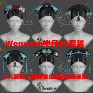 Wenwem半月86件套(清宫女发) 发型8款 ,拉翅(发包)25款  ,头饰40款,耳环7款...
