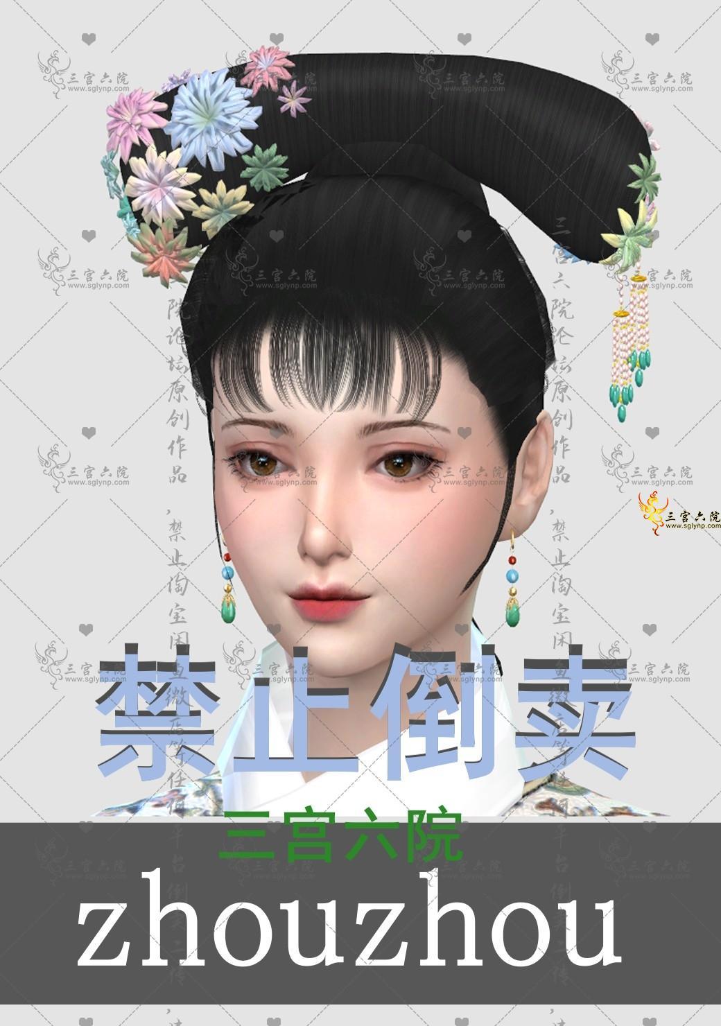 【清宫】甄嬛传嬛嬛小花花旗头