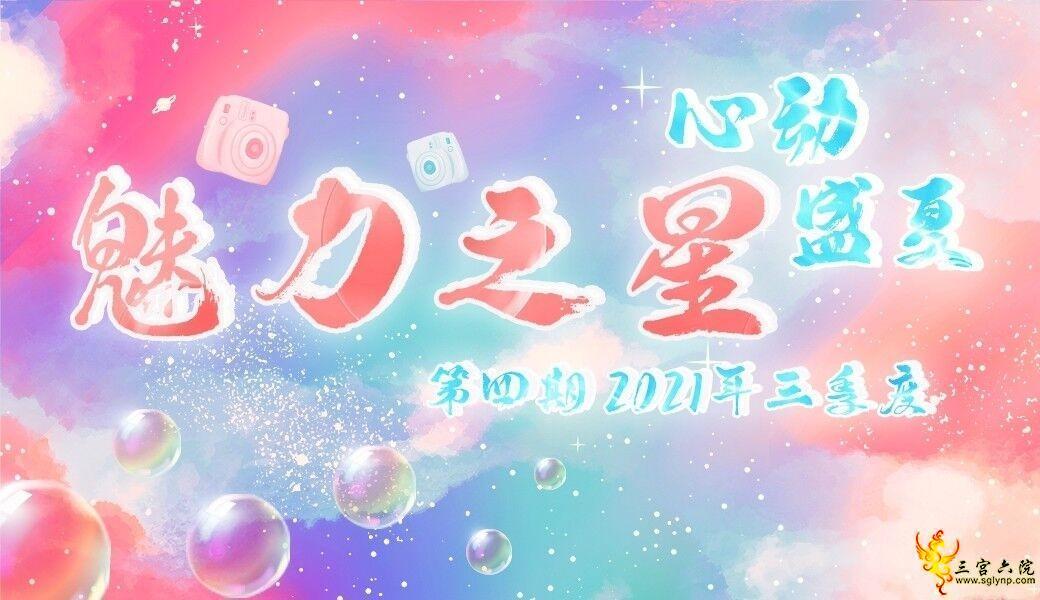 【魅力之星】★第四期:心动盛夏投票贴!快进来看帅哥美女啦!