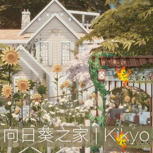 『苏念✿盖房』乡村风 | NOCC | 向日葵之家 | 童话小清新