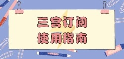 【操作手册】三宫订阅使用指南