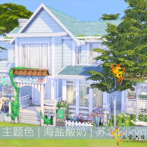 『苏念✿盖房』主题色   NOCC   海盐酸奶·乡村住宅