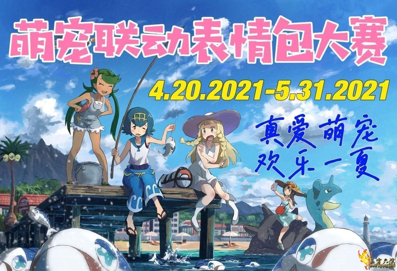 【梦幻联动】2021夏季萌宠联动表情包大赛投票贴(已截止)