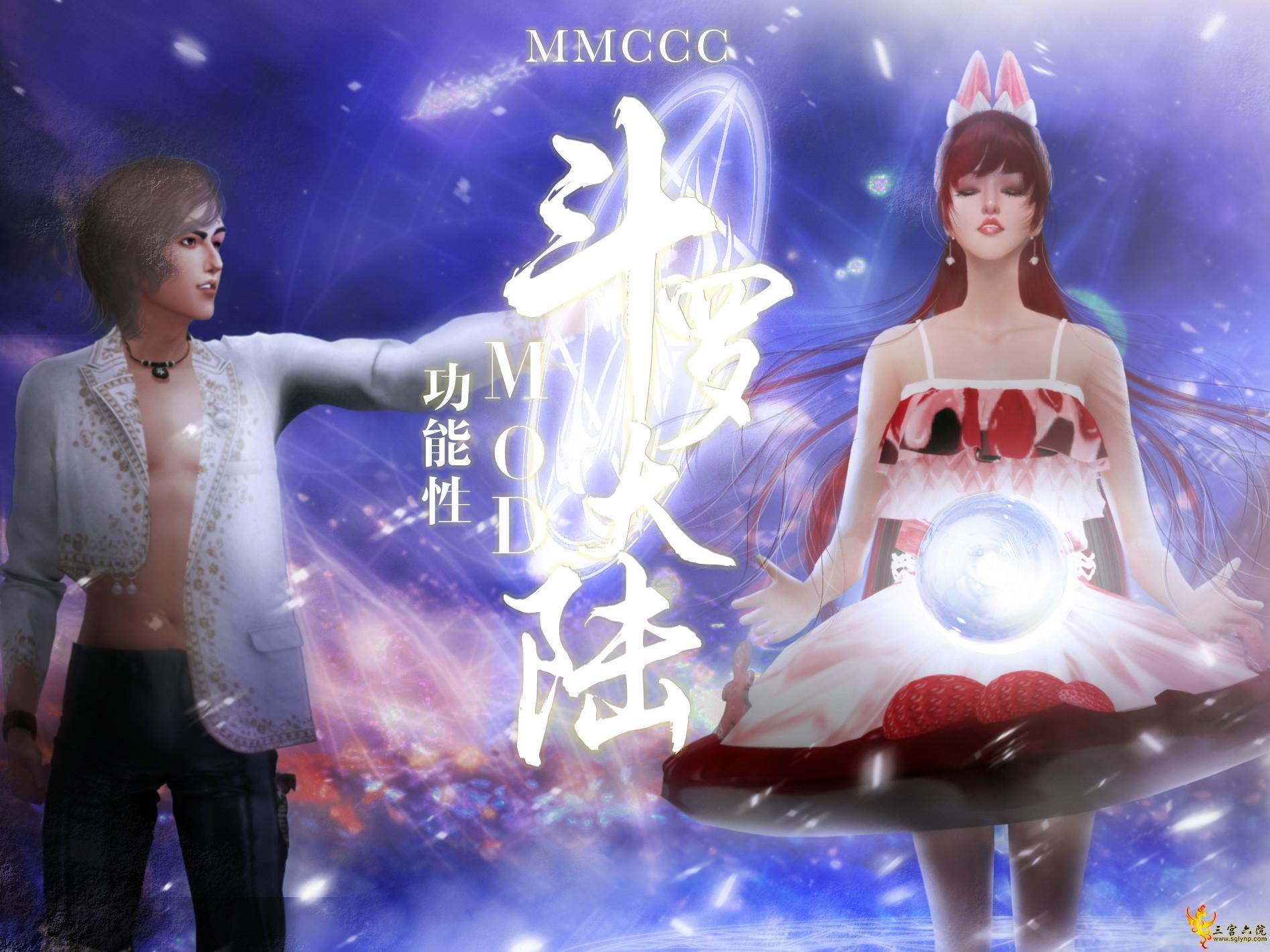【MMCCC】斗罗大陆mod魂技演示