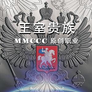 [MMCCC原创职业]欧洲王室贵族,3分支+在家上班+3种奖励特征,1.52-1.77(5/16更新)