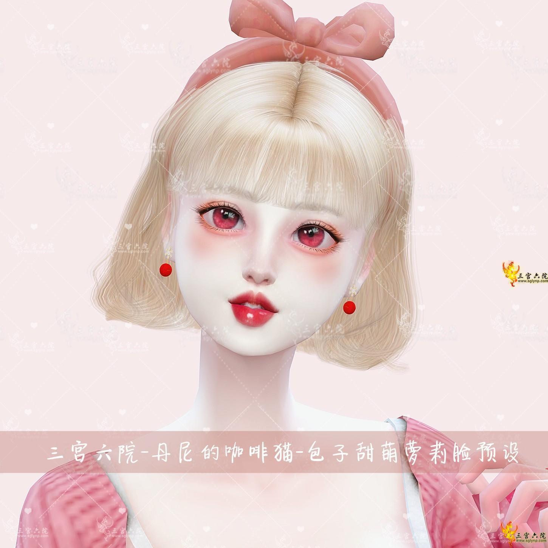 【loraine】☾ 「肉嘟嘟的小包子」-甜萌萝莉脸-预设套装(7件入)