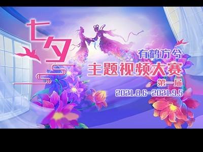 【有鹤方兮】毕方院第一届七夕主题视频大赛